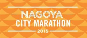 nagoyacitymarathon1